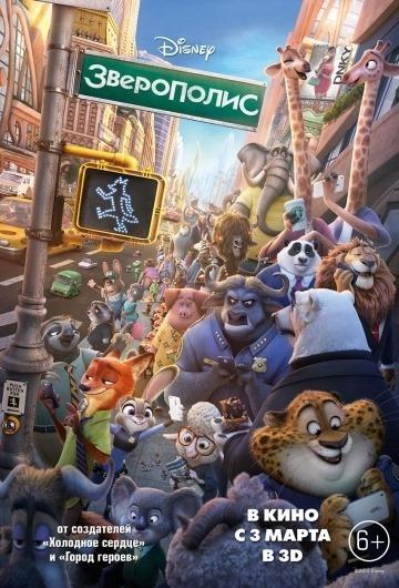 Зверополис (2016) постер фильма