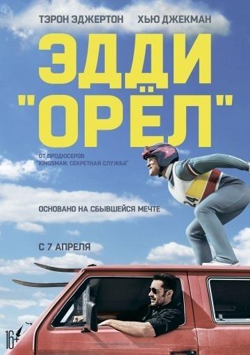 Эдди «Орел» (2016) постер фильма