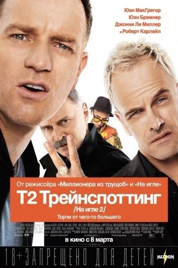 Т2 Трейнспоттинг (На игле 2) (2017) постер фильма