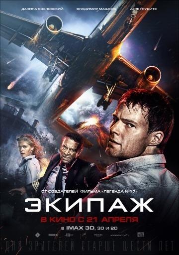 Экипаж (2016) постер фильма