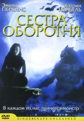 Сестра оборотня (2004)