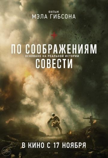 По соображениям совести (2016) постер фильма