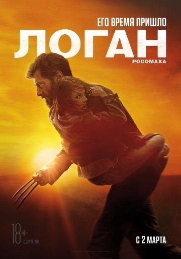 Логан (2017) постер фильма