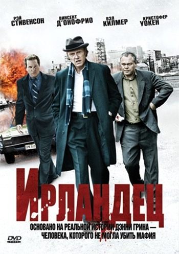 Ирландец (2010)