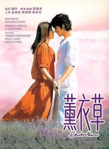Лаванда (2001)