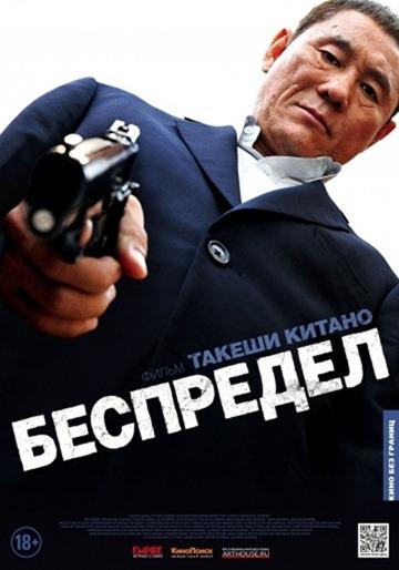 Беспредел (2010)