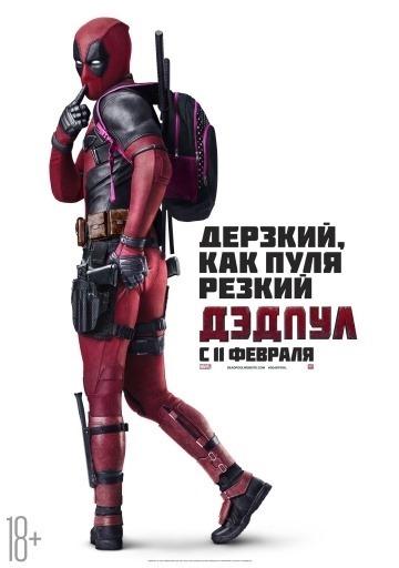 Дэдпул (2016) постер фильма