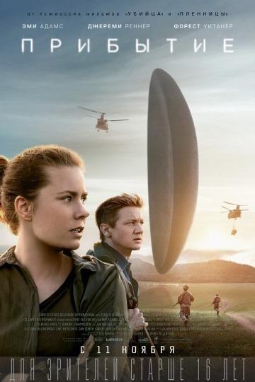 Прибытие (2016) постер фильма