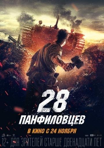 28 панфиловцев (2016) постер фильма