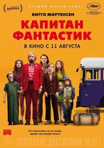 Капитан Фантастик (2016) постер фильма