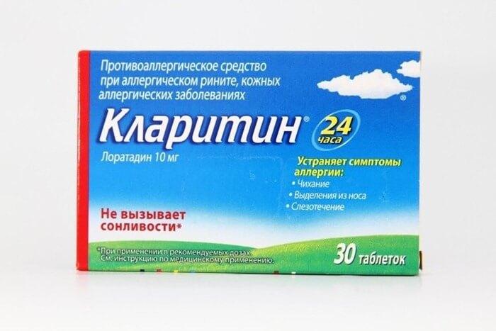 Кларитин (от аллергии)