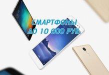Лучшие смартфоны до 10000 рублей, рейтинг 2017 года