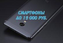 Рейтинг смартфонов 2017 до 15000 рублей