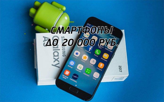 Рейтинг смартфонов 2017 до 20000 рублей