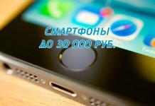 Рейтинг смартфонов 2017 до 30000 рублей (цена/качество)