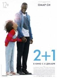 2+1, 2016
