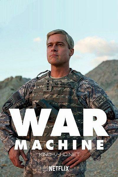 Машина войны