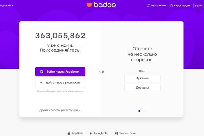 Badoo – самый популярный в России и мире сайт знакомств