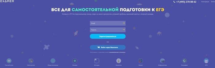 Examer.ru – всё для самостоятельной подготовки к ЕГЭ