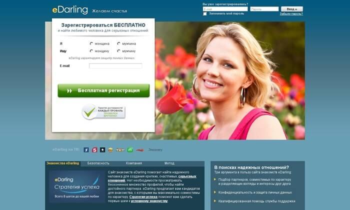 Сайт знакомств eDarling