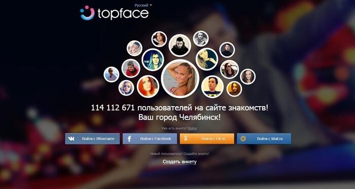 Сайт красивых людей Topface