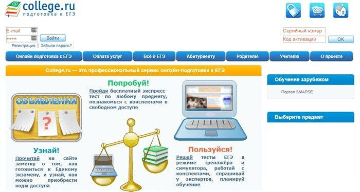 College.ru – профессиональный сервис онлайн-подготовки к ЕГЭ