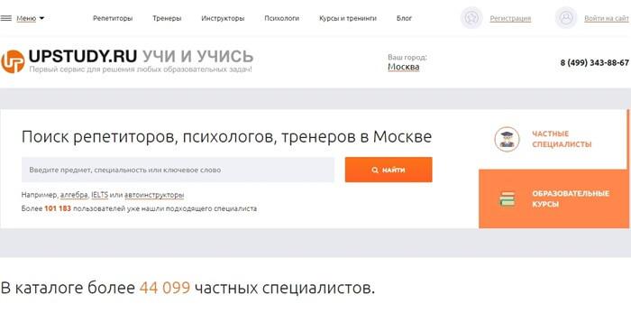 Upstudy.ru – поиск репетиторов, тренеров, психологов