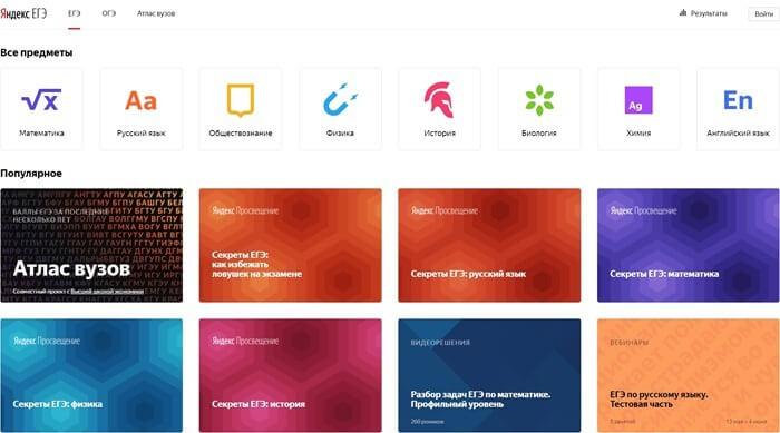 Ege.yandex.ru – образовательный сервис от Яндекс