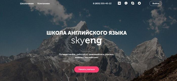Skyeng.ru – школа английского языка