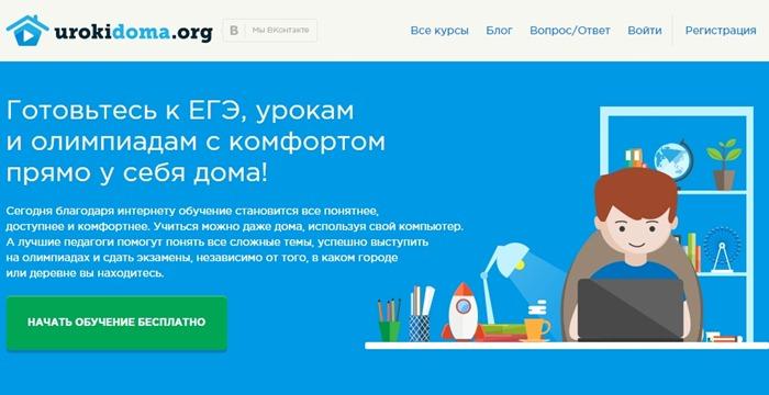 Urokidoma.org – готовьтесь к ЕГЭ, урокам и олимпиадам