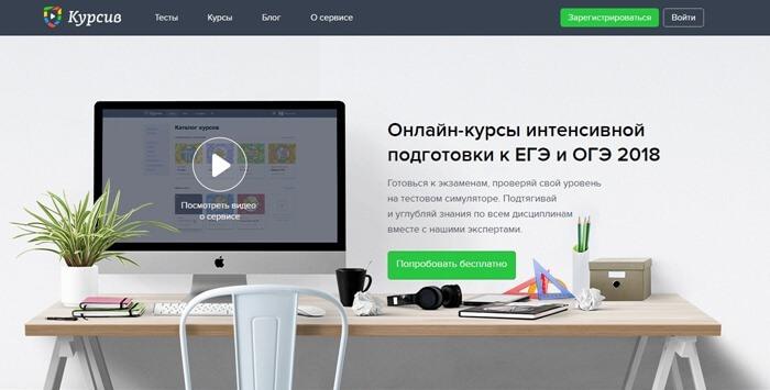 Coursive.ru – онлайн-курсы интенсивной подготовки к ЕГЭ, ОГЭ 2018