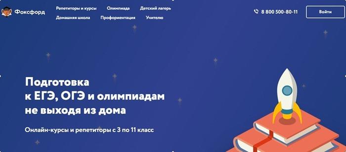 Foxford.ru – подготовка к ЕГЭ, ОГЭ и олимпиадам