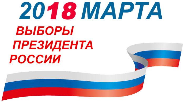 Логотип выборов президента России 2018
