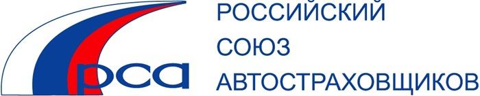 Российский Союз автостраховщиков (РСА)