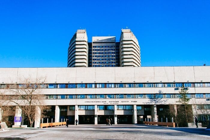 Онкологический центр им. Н. Блохина