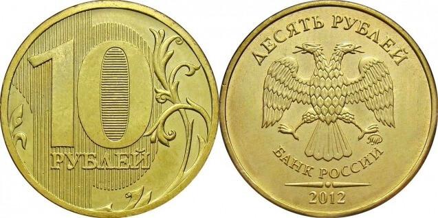 10 рублей выпуска 2012/2013 г.