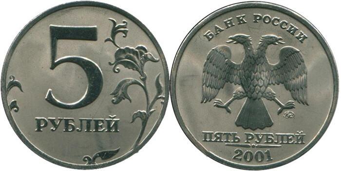 5 рублей 2001 г