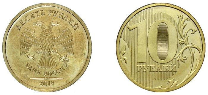 10 рублей выпуска 2013 г.