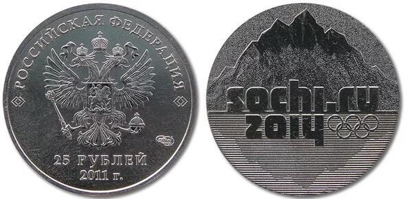 Сочи 25 рублей выпуска 2011/2012 г