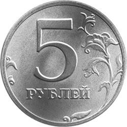 5 рублей выпуска 1999 г.