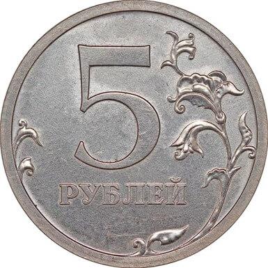 5 рублей выпуска 2006 г.