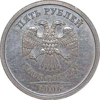 5 рублей выпуска 2006 г. цена