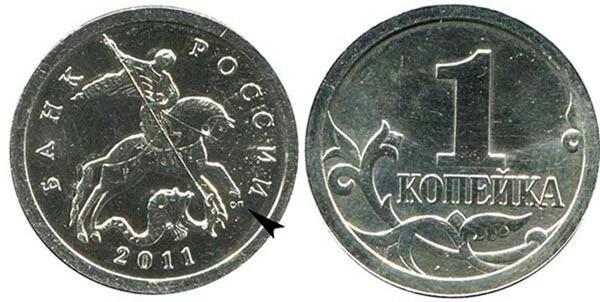 Монеты выпуска Санкт-Петербургского монетного двора 2011 и 2012 г.