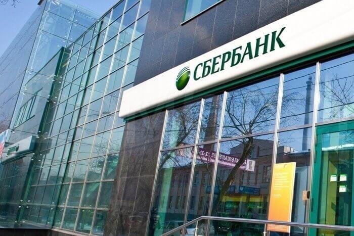 Сбербанк – самый надежный банк 2019 года по данным Центробанка
