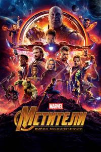 Мстители: Война бесконечности – лучший фильм 2018