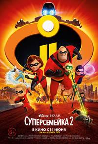 Суперсемейка2 – лучший мультфильм 2018 года