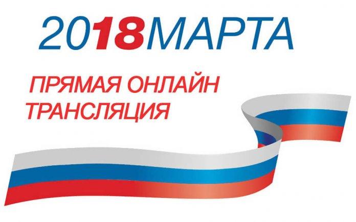 Прямая трансляция Выборы 2018