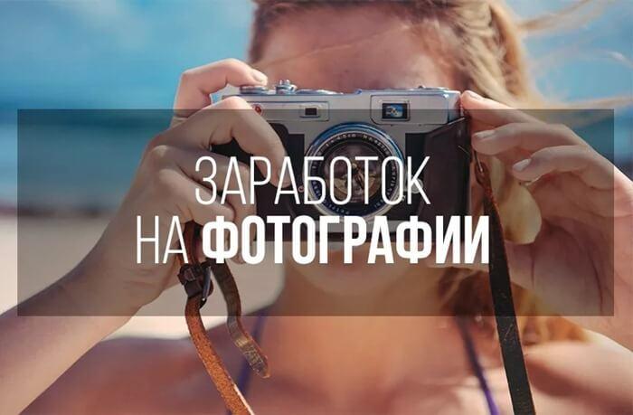 Продажа фотографий