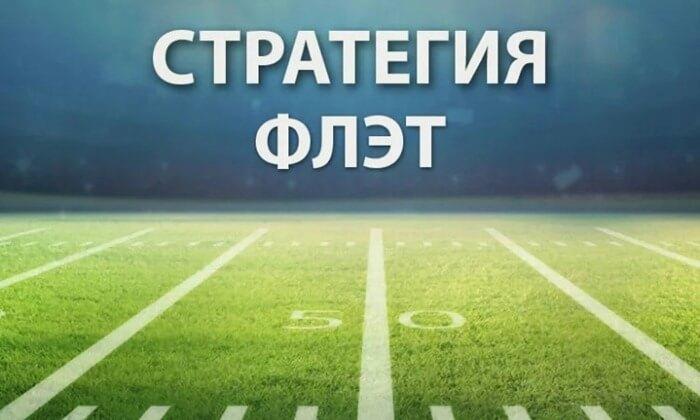 Стратегия флэт в ставках на футбол