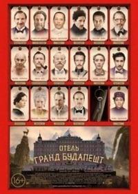 Отель «Гранд Будапешт» (2014) самая смешная комедия